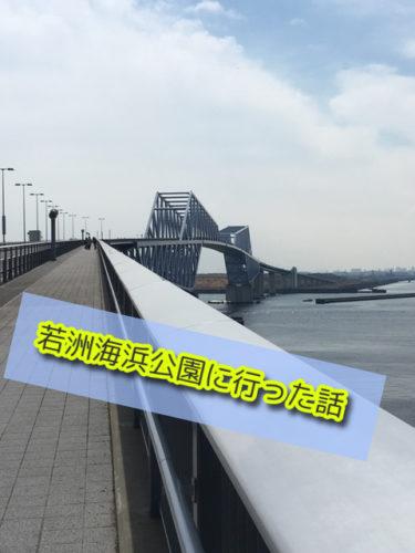 若洲海浜公園に行った話[雑記]
