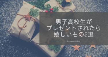 【超厳選!】男子高校生がプレゼントされたら嬉しいもの5選