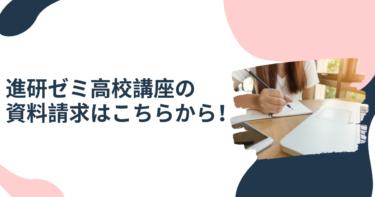 【学力upに】進研ゼミ高校講座の資料請求はこちらから!