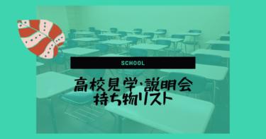【中学生必見!】高校見学・高校説明会の持ち物リスト|現役高校生が解説!
