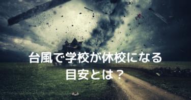 【中高生】台風で学校が休校になる目安とは?|現役高校生が解説します。