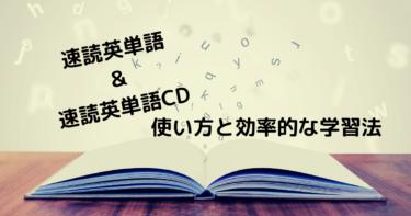 【保存版】速読英単語&速読英単語CDの使い方と効率的な学習法|英語能力を格段に上げる