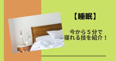 【即寝】眠れない夜はもう来ない!今から5分後に寝れる技を紹介|睡眠をおさらい