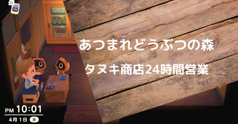 あつ森タヌキ商店時間