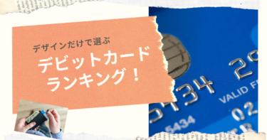 【厳選】デザインだけで選ぶデビットカードランキング!|おしゃれでかっこいいカードを見つけよう