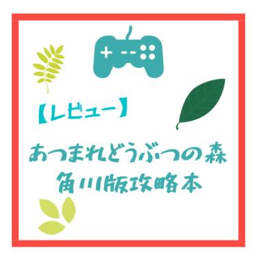 【レビュー】角川版あつ森攻略本の内容紹介&使いやすさを徹底解説!ザ・コンプリートガイド