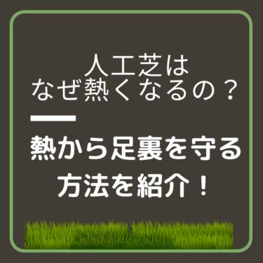 【火傷?】人工芝の熱から足裏を守る方法を紹介!サッカー経験者のおすすめ対処法
