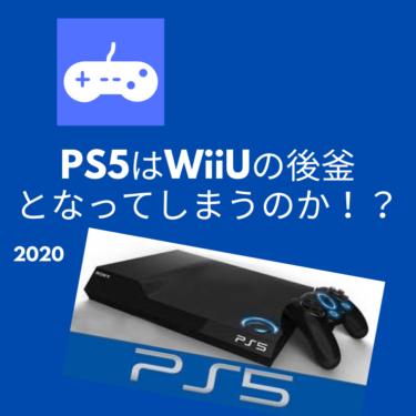 PS5は不評のWiiUの後釜になってしまうのか?共通点をまとめて予想してみる。