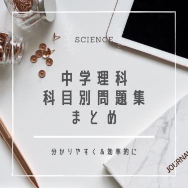 【理科】中学の理科を科目別に復習できる問題集を紹介!(物理・化学・生物)