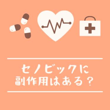 セノビックに副作用はある?成分や注意点を解説!飲みすぎで病気になる可能性も