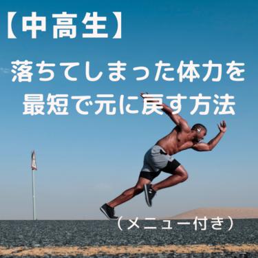 【中高生】落ちてしまった体力・持久力を最短で戻す方法!体力回復メニューを紹介 現役高校生が解説